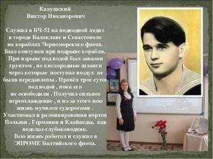 Калушский Виктор Никанорович Служил в БЧ-52 на подводной лодке в городе Балак