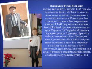 Панкратов Федор Иванович прошел всю войну. В августе 1942 года его призвали н