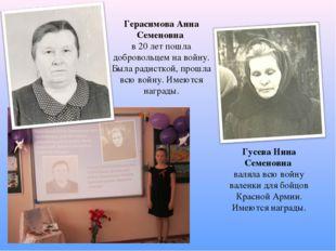 Герасимова Анна Семеновна в 20 лет пошла добровольцем на войну. Была радистко