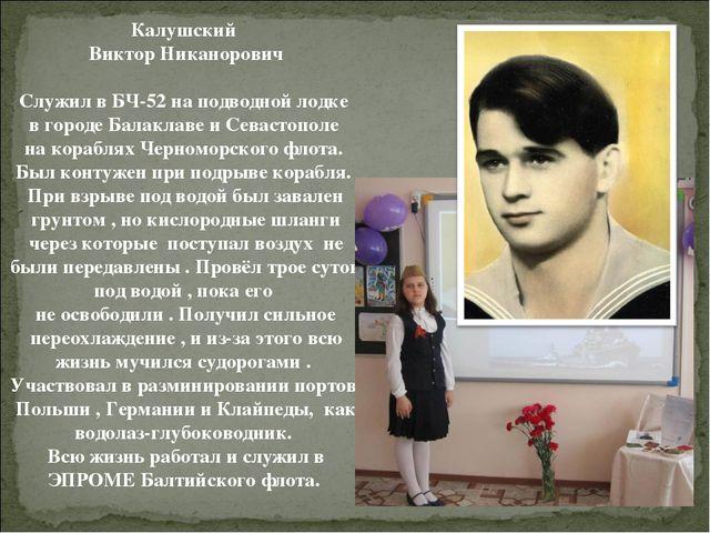 Калушский Виктор Никанорович Служил в БЧ-52 на подводной лодке в городе Балак...