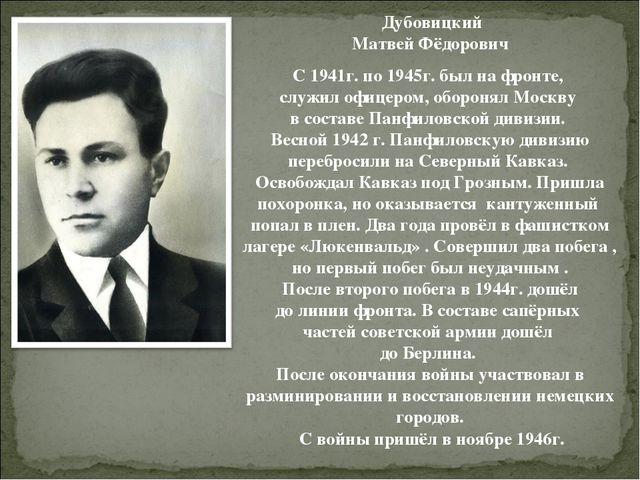 Дубовицкий Матвей Фёдорович С 1941г. по 1945г. был на фронте, служил офицеро...