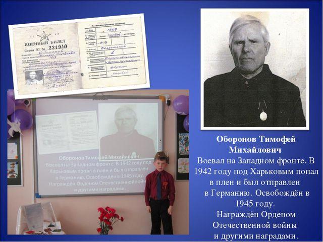 Оборонов Тимофей Михайлович Воевал на Западном фронте. В 1942 году под Харько...