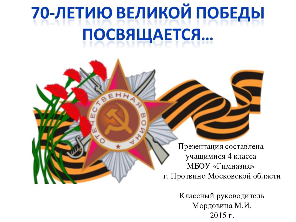 Презентация составлена учащимися 4 класса МБОУ «Гимназия» г. Протвино Московс...
