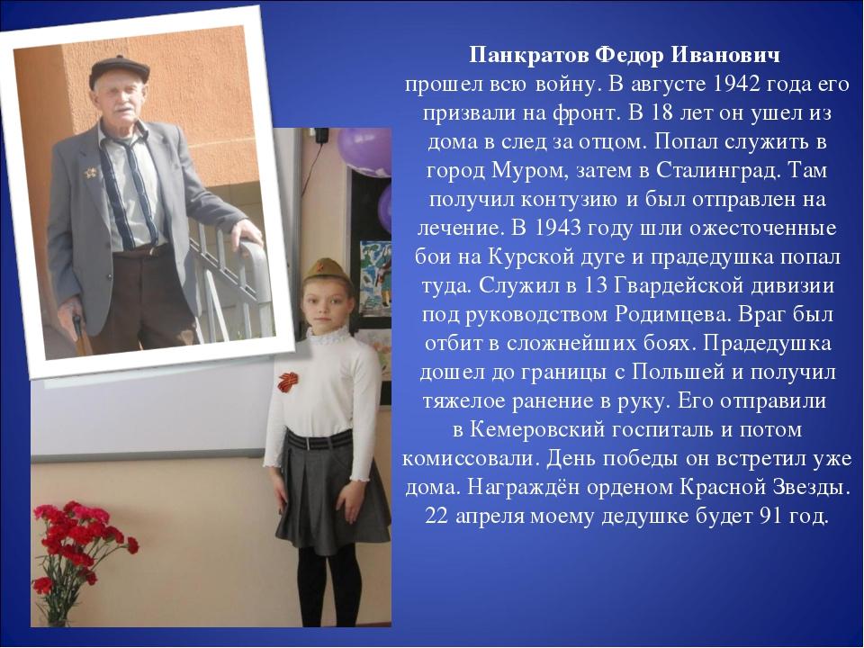 Панкратов Федор Иванович прошел всю войну. В августе 1942 года его призвали н...