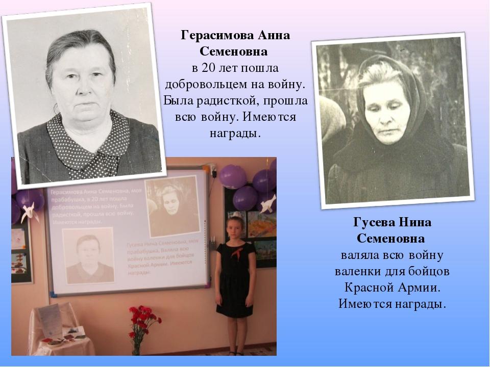Герасимова Анна Семеновна в 20 лет пошла добровольцем на войну. Была радистко...