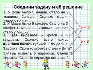 Соедини задачу и её решение 1. У Вовы было 5 машин. Стало на 3 машины больше.
