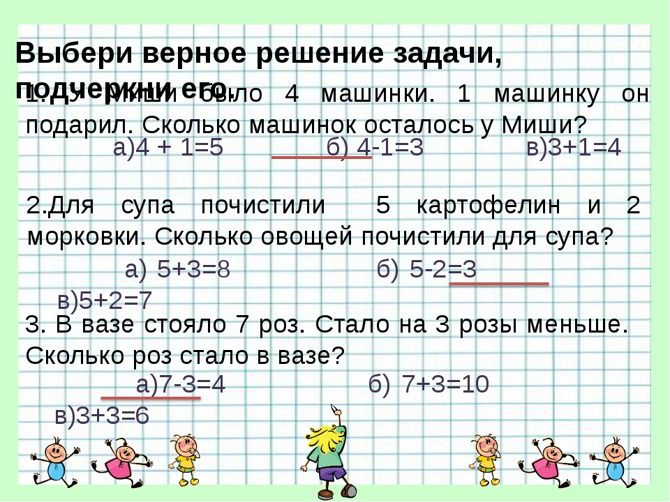 Выбери верное решение задачи, подчеркни его. 1. У Миши было 4 машинки. 1 маши...