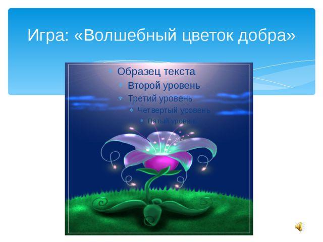 Игра: «Волшебный цветок добра»
