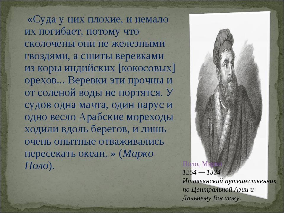 «Суда у них плохие, и немало их погибает, потому что сколочены они не желез...