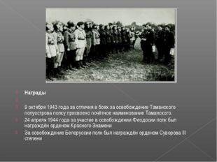 Награды  9 октября 1943 года за отличия в боях за освобождение Таманского по