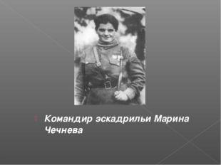Командир эскадрильи Марина Чечнева