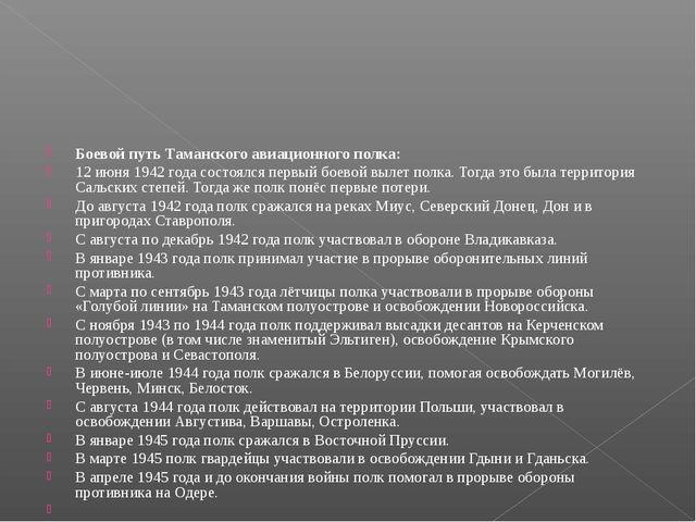 Боевой путь Таманского авиационного полка: 12 июня 1942 года состоялся первый...