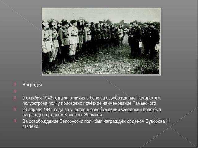 Награды  9 октября 1943 года за отличия в боях за освобождение Таманского по...