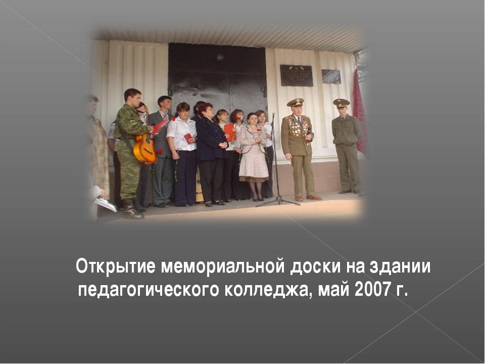 Открытие мемориальной доски на здании педагогического колледжа, май 2007 г.