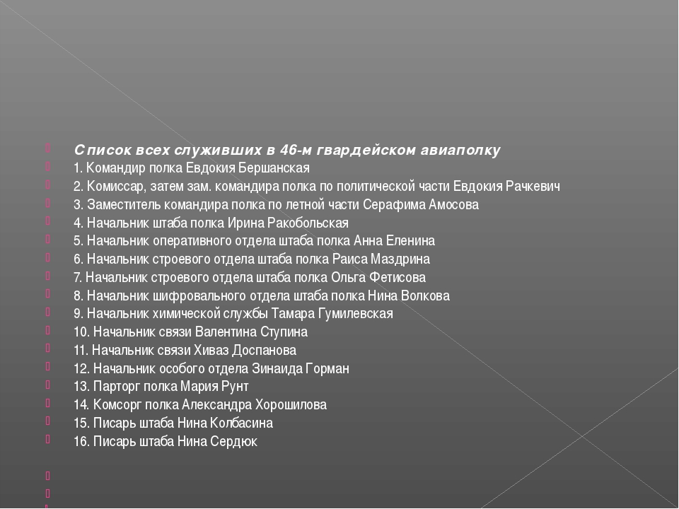 Список всех служивших в 46-м гвардейском авиаполку 1. Командир полка Евдокия...