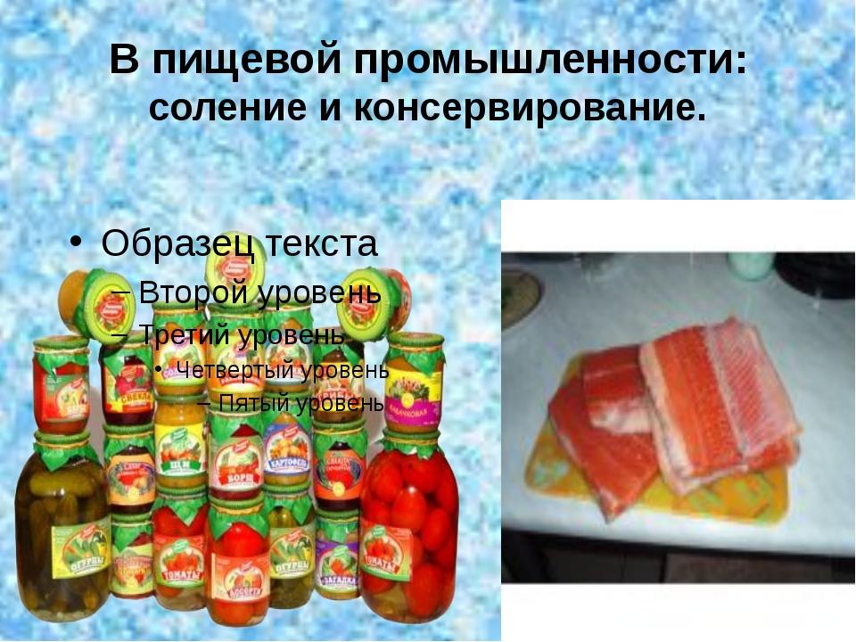В пищевой промышленности: соление и консервирование.