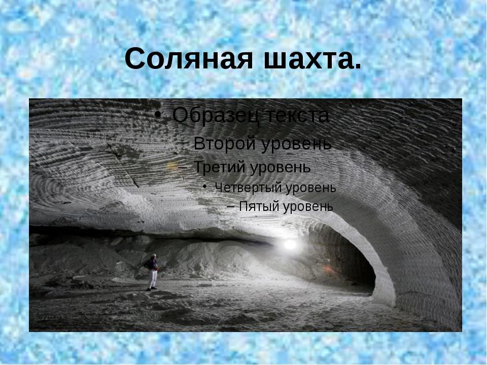 Соляная шахта.