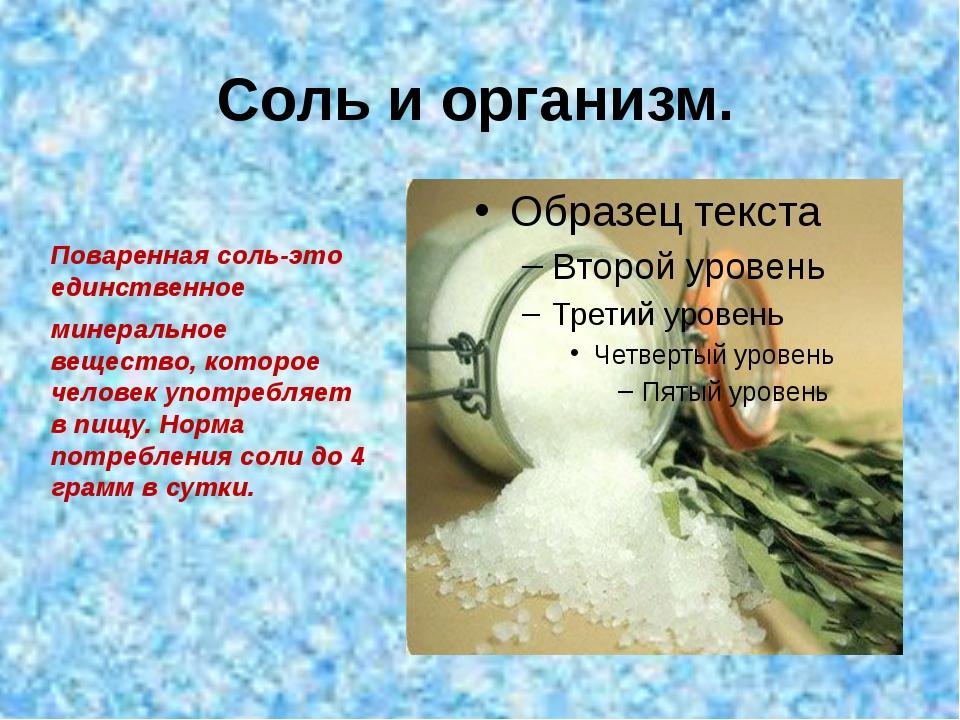 Соль и организм. Поваренная соль-это единственное минеральное вещество, котор...