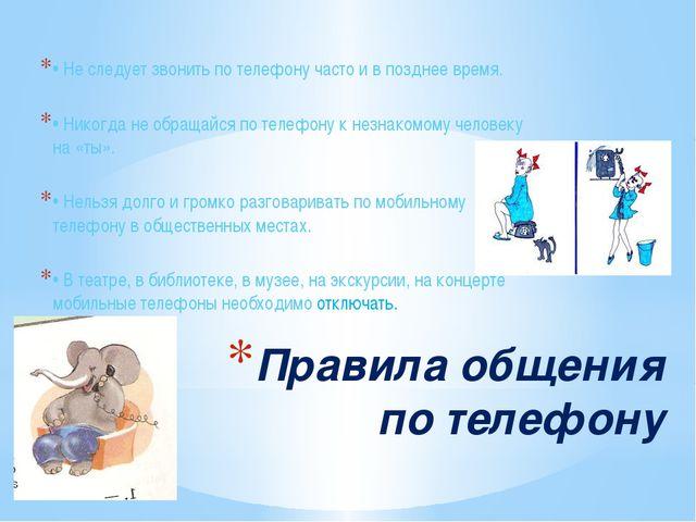 Правила общения по телефону • Не следует звонить по телефону часто и в поздне...