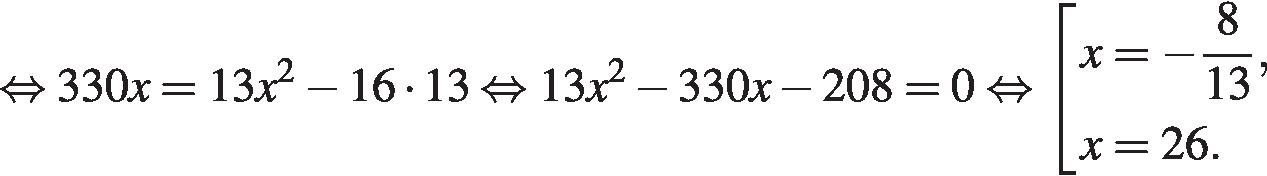 http://sdamgia.ru/formula/4c/4cc56d6f81517942e22a017a825adaa3p.png