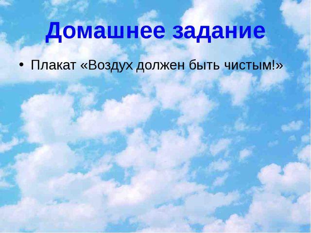 Домашнее задание Плакат «Воздух должен быть чистым!»