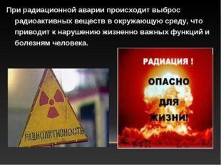 При радиационной аварии происходит выброс радиоактивных веществ в окружающую