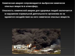 Химическая авария сопровождается выбросом химически опасных веществ в атмосфе
