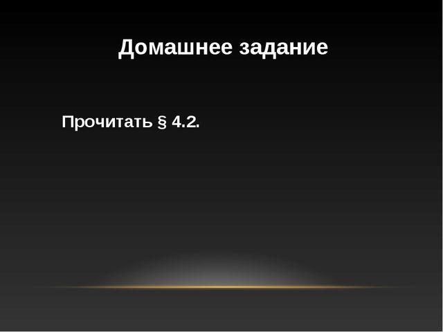 Домашнее задание Прочитать § 4.2.