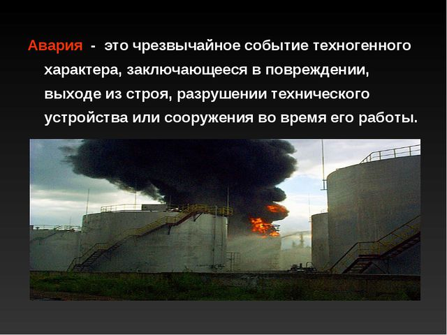 Авария - это чрезвычайное событие техногенного характера, заключающееся в пов...