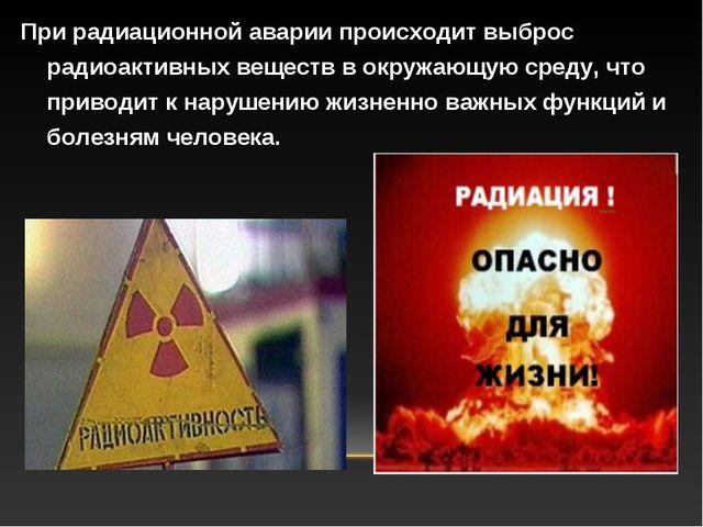 При радиационной аварии происходит выброс радиоактивных веществ в окружающую...