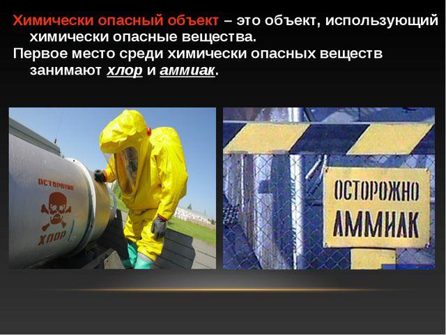 Химически опасный объект – это объект, использующий химически опасные веществ...