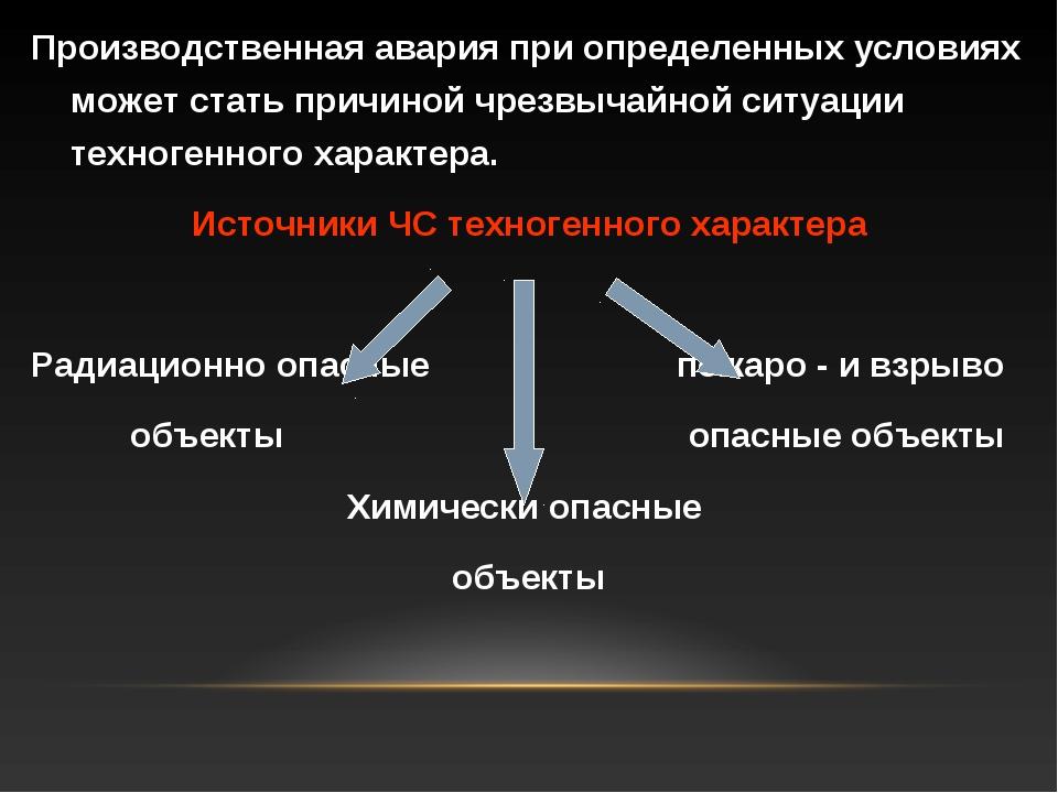 Производственная авария при определенных условиях может стать причиной чрезвы...