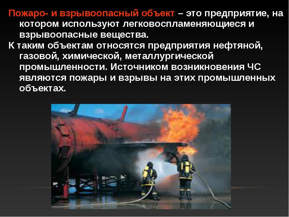 Пожаро- и взрывоопасный объект – это предприятие, на котором используют легко...