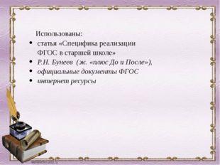 Использованы: статья «Специфика реализации ФГОС в старшей школе» Р.Н. Бунеев