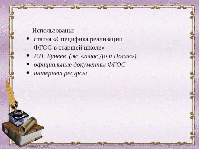 Использованы: статья «Специфика реализации ФГОС в старшей школе» Р.Н. Бунеев...