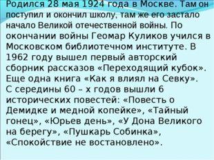 Родился 28 мая 1924 года в Москве. Там он поступил и окончил школу, там же ег