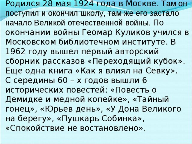 Родился 28 мая 1924 года в Москве. Там он поступил и окончил школу, там же ег...