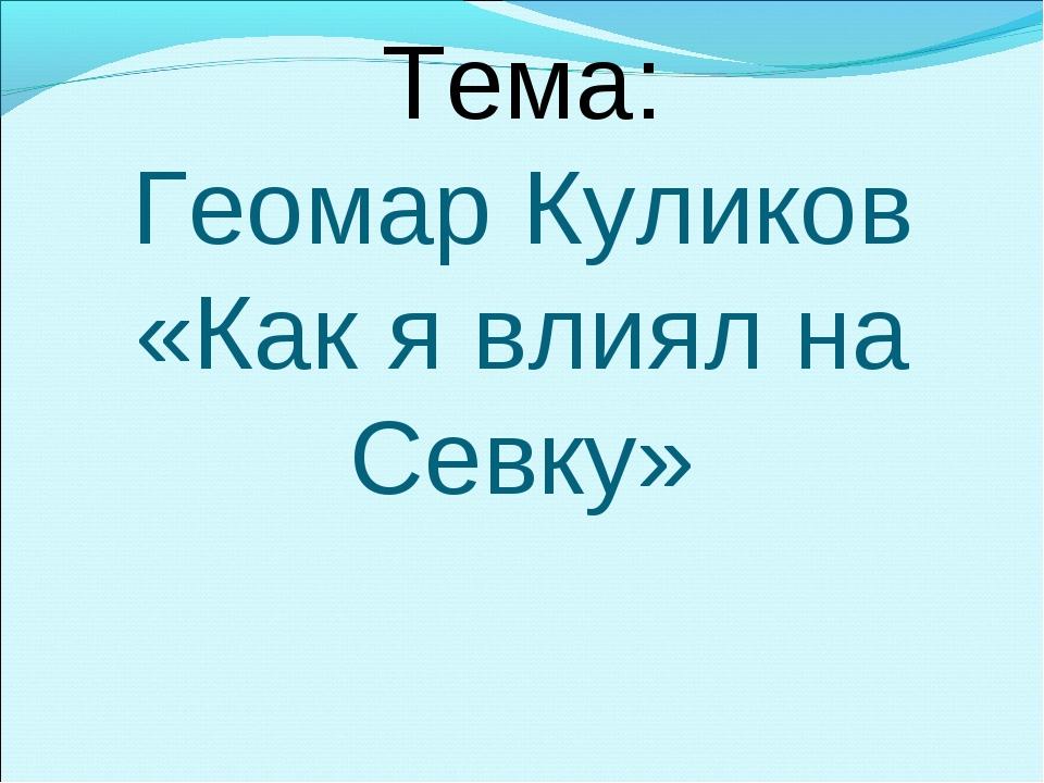 Тема: Геомар Куликов «Как я влиял на Севку»