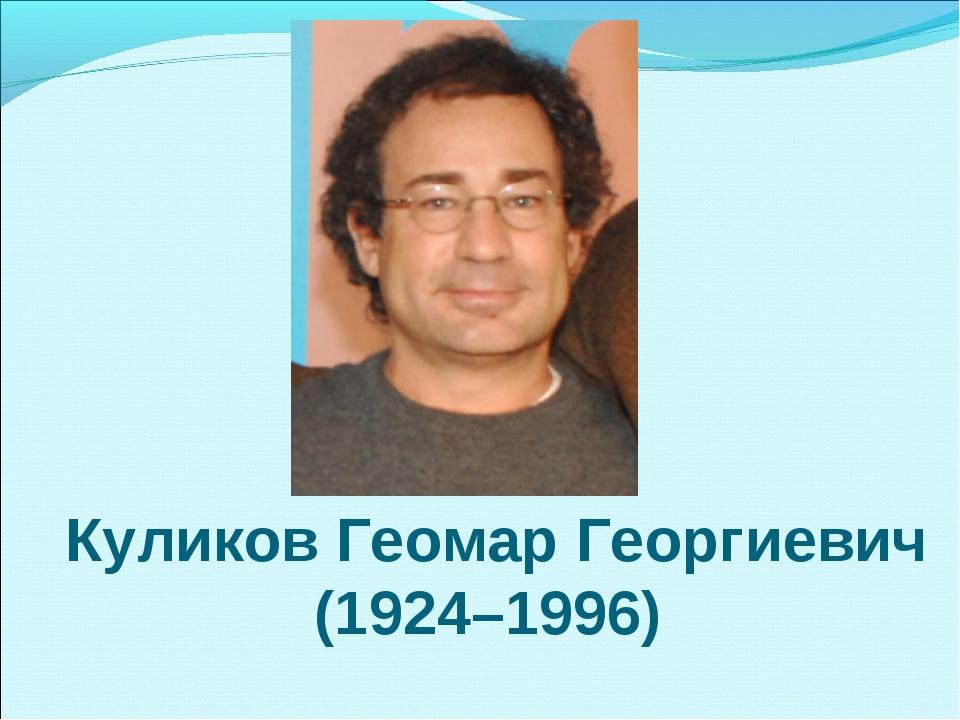 Куликов Геомар Георгиевич (1924–1996)