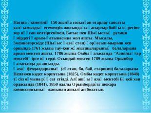 Патша үкіметінің 150 жылға созылған отарлау саясаты халқымыздық егемендік жол
