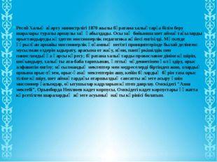 Ресей Халық ағарту министрлігі 1870 жылы бұратана халықтарға білім беру шарал