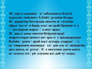 Жәдид ағымының көшбасшысы белгілі турколог-лингвист А.Байтұрсынов болды. Жәди