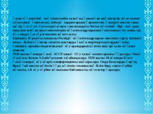 Қазан төңкерісінің жеңісінен кейін халықты қажытқан жиһангерлік және азамат с