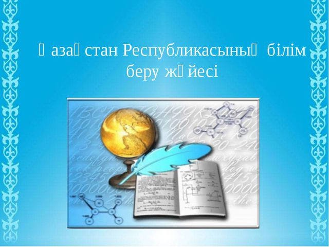 Қазақстан Республикасының білім беру жүйесі