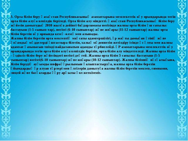 3. Орта білім беру Қазақстан Республикасының азаматтарына мемлекеттік оқу оры...