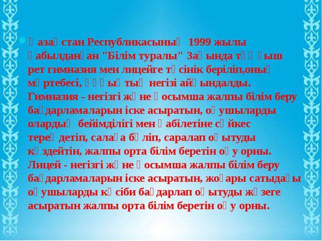 """Қазақстан Республикасының 1999 жылы қабылданған """"Білім туралы"""" Зақында тұңғыш..."""