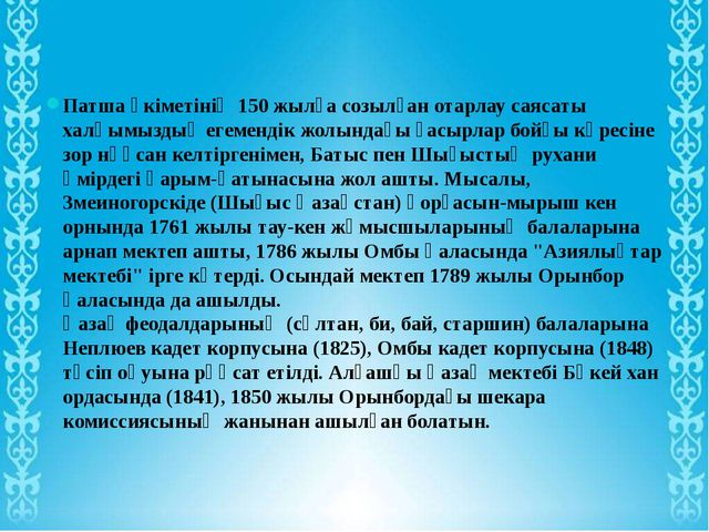 Патша үкіметінің 150 жылға созылған отарлау саясаты халқымыздық егемендік жол...