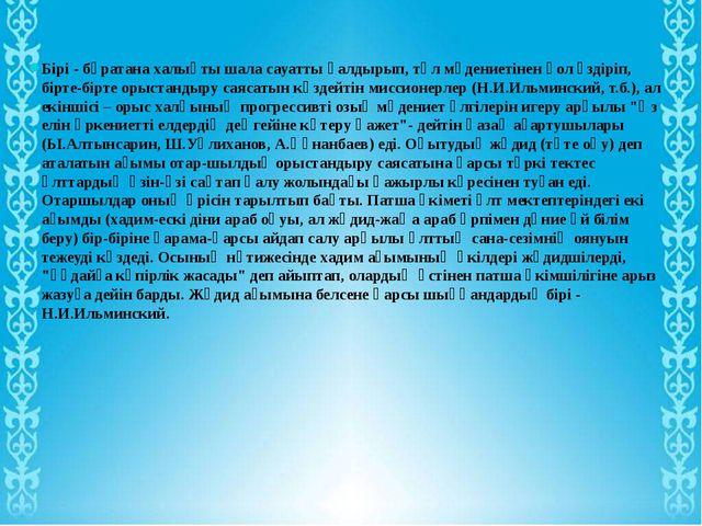 Бірі - бұратана халықты шала сауатты қалдырып, төл мәдениетінен қол үздіріп,...