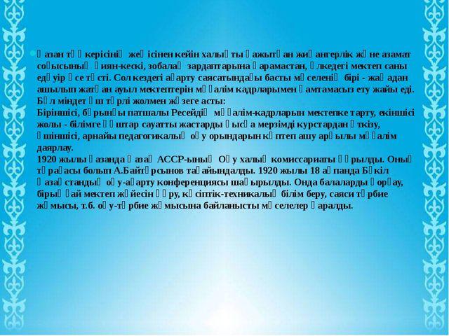 Қазан төңкерісінің жеңісінен кейін халықты қажытқан жиһангерлік және азамат с...