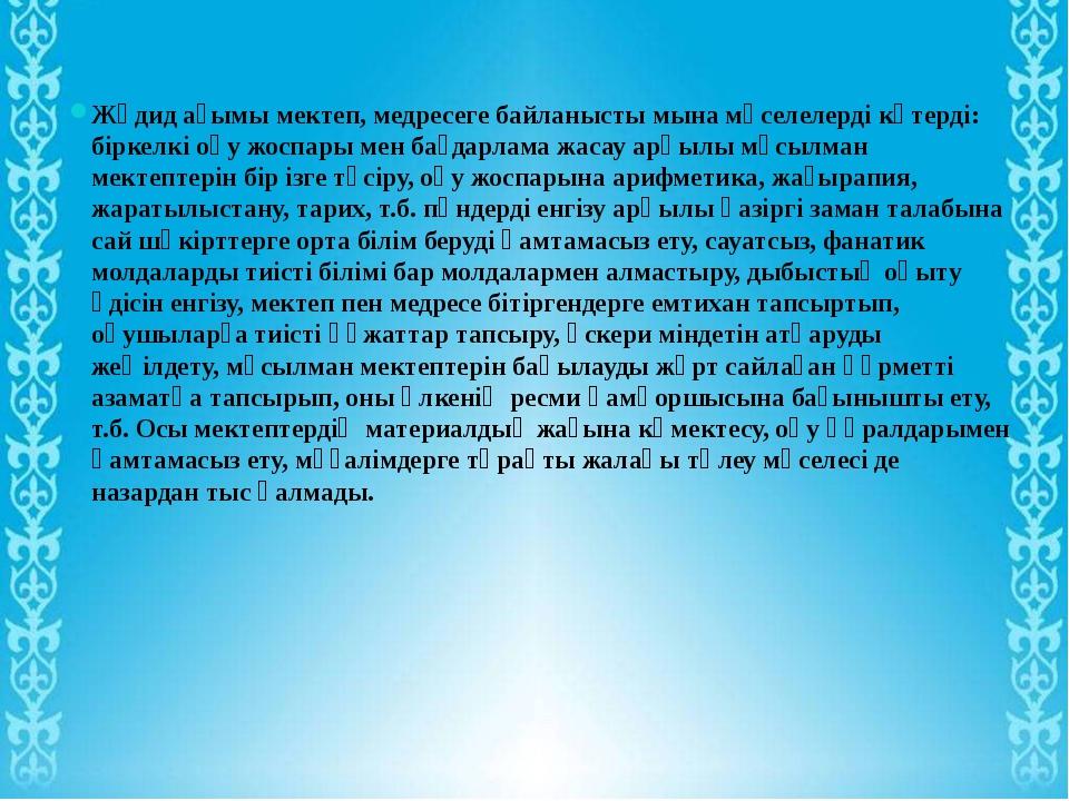 Жәдид ағымы мектеп, медресеге байланысты мына мәселелерді көтерді: біркелкі о...